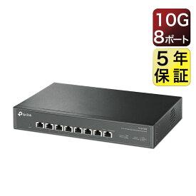 TP-Link 8ポート 全ポート10G対応 10G マルチギガビット アンマネージ プラグ&プレイ スイッチングハブ TL-SX1008