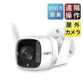 屋外ネットワークカメラ WiFiと有線LAN対応 IP66防水 Micro SD対応 1296p 300万画素 最大30mナイトビジョン 動作検知 双方向通話3年保証Tapo C310