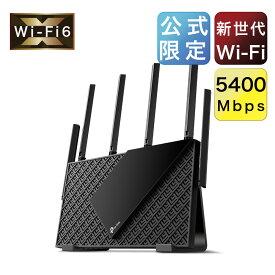 【楽天1位 公式限定縦置きスタンド付】WiFi6 無線LANルーター 4804Mbps+574Mbps Archer AX73(JP)/A メッシュWiFi USB3.0ポート AX5400 OneMesh対応 IPoE IPv6対応 3年保証