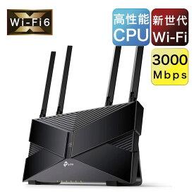 【楽天1位 wifi6 ルーター】Wi-Fi6 AX3000 無線LANルーター 2402Mbps+574Mbps wifi6 ルーター Archer AX50/A 3年保証【公式ショップ限定縦置きスタンド付】
