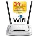 [送料無料]TP-Link TL-WR841N 無線LANルータ 11n/g/b 300Mbps 無線ルーター WIFIルーター