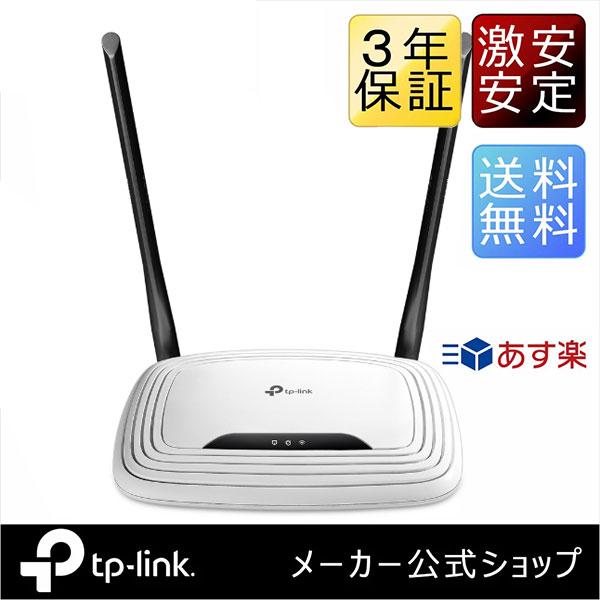 TP-Link TL-WR841N 無線LANルータ 11n/g/b 300Mbps 無線ルーター WIFIルーター