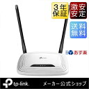 【送料無料】TP-Link 300Mbps 無線LANルーター TL-WR841N 11n/g/b 無線ルーター WIFIルーター (Nintendo Swit...