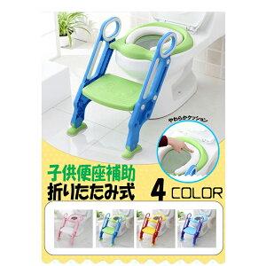 [TPOS]子供補助便座 便座カバー 組み立て簡単 高さ調節可能 座り心地のいい 柔らかいクッション おまる 尿漏れ防止 尿もれ 安心 滑り止め 踏み台 ステップ付き トイレトレーニング 取外し