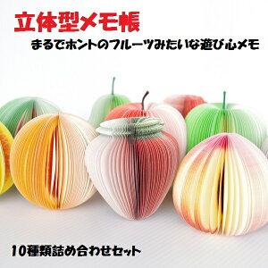 TPOS メモ帳 10種類セット 立体フルーツメモ 3Dメモ 文房具 セット おもしろ文具 おもしろ雑貨 おもしろグッズ 面白グッズ フルーツの形 果物メモ くだものメモ 可愛い かわいい カワイイ プレ