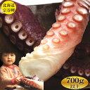 【北海道最北 宗谷岬 産】極太の刺身用 たこ 足1本 700g 以上【 ギフト 】( 魚介類 タコ マダコ ギフト プレゼント お…