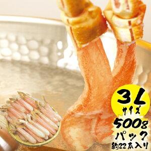激安♪ かにしゃぶ 3Lサイズ本ズワイガニのぷりっとろ生 ポーション 500g(約22本入り)【2〜3人前】【 ギフト 】【 ずわい ズワイ 蟹 】( カニ ギフト しゃぶしゃぶ むき身 足のみ 通販 楽天市