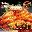 オホーツク産Lサイズ一級品! 北海シマエビ 500g(約25尾入れ)【 ギフト 】( 魚介類 エビ シマエビ プレゼント お土…