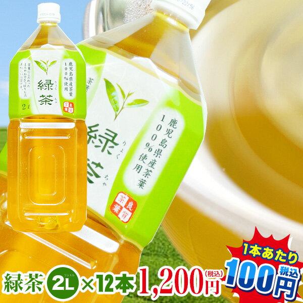 【お茶 ペットボトル 2l 】緑茶2L×12本【1本当り84円|九州・中国エリアは送料無料】鹿児島産茶葉100%使用 トライアルカンパニープライベートブランド お茶|ペットボトル |
