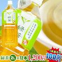 【お茶 ペットボトル 2l 】緑茶2L×12本【1本当り100円|九州・中国エリアは送料無料】...