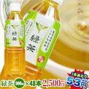 【お茶 ペットボトル 500ml】緑茶500ml×48本【送料無料!!】鹿児島産茶葉100%使用 トライアルカンパニープライベー…