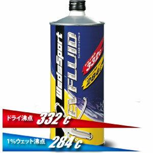 ブレーキフルード■ウェッズ(WEDS)スポーツ レブフルード【1L】 ドライ沸点332℃