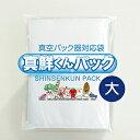 他社製真空器対応☆家庭用真空パック袋 真鮮くんパック大 (100枚)