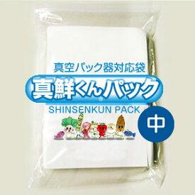 他社製真空器対応☆家庭用真空パック袋 真鮮くんパック中 (100枚)