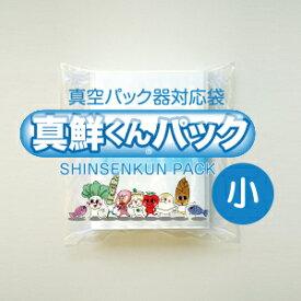 他社製真空器対応☆家庭用真空パック袋 真鮮くんパック小 (100枚)