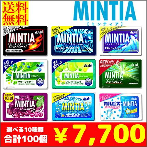 10P【送料無料】ミンティア 選べる100個 まとめ買い