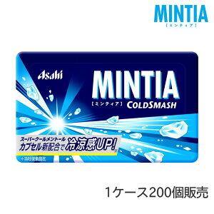 ミンティア コールドスマッシュ 1ケース(200個入) アサヒグループ食品