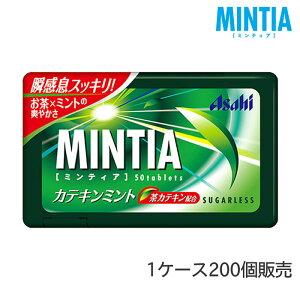 【一部地域送料無料】ミンティア カテキンミント 1ケース(200個入) アサヒグループ食品