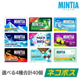 4P ミンティア 選べる40個まとめ買いパック アサヒグループ食品 ネコポス対応品 全国送料無料 代金引換不可