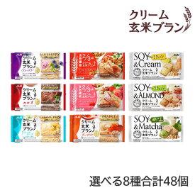 8P【一部地域送料無料】クリーム玄米ブラン 選べる8種×各6個 合計48個まとめ買い アサヒグループ食品