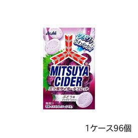 アサヒグループ食品 三ツ矢サイダータブレット ぶどう味 1ケース(96個入)