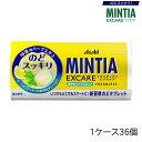 【一部地域送料無料】ミンティア エクスケア シトラスミント 36個 アサヒグループ食品
