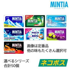 ミンティア 選べるシリーズ 50個 パックまとめ買い アサヒグループ食品 ネコポス対応 代金引換不可