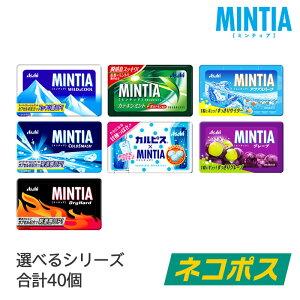 ミンティア 選べる40個まとめ買いパック アサヒグループ食品 ネコポス対応品 全国送料無料 代金引換不可