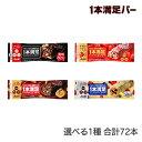 1本満足バー 選べるシリーズ シリアル1種選べる 72本(9本×8箱) アサヒグループ食品
