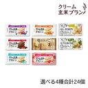 クリーム玄米ブラン 選べるシリーズ 24個 パックまとめ買い アサヒグループ食品