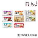 クリーム玄米ブラン 選べるシリーズ 48個 パックまとめ買い アサヒグループ食品