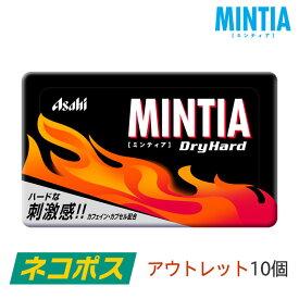 ミンティア ドライハード 10個 アウトレット品 ネコポス対応 アサヒグループ食品