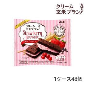 クリーム玄米ブラン 苺のブラウニー 1ケース 48個入