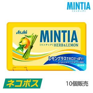 ミンティア ハーブ&レモン 1パック 10個入 期間限定品 アサヒグループ食品 ネコポス対応 代金引換不可