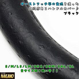 NAKANO【極太ハンドルカバー】ダチョウ革(オーストリッチ)風の型押しレザー生地♪高級感のあるすっきりしたハンドルカバー(ブラック黒)