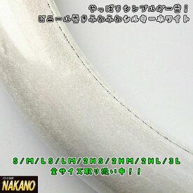 NAKANO【極太ハンドルカバー】やっぱりシンプルが一番!ビニール巻きふわふわシルキー(ホワイト白色)