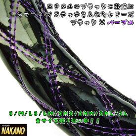 NAKANO【極太ハンドルカバー ダブルステッチ】鮮やかなエナメル生地(ブラック黒色/糸パープル紫色)