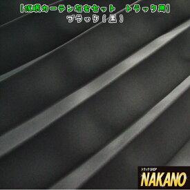 【仮眠カーテン左右セット トラック用】リーズナブル♪遮光99% アコーディオンタイプ(ブラック黒)