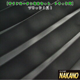 【サイドカーテン左右セット トラック用】リーズナブル♪遮光99% アコーディオンタイプ(ブラック黒)