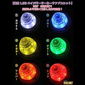 【激光LEDハイパワーマーカーランプユニット 12V/24V車対応】180°照射で極限の明るさを実現!超高輝度SMD LED搭載♪