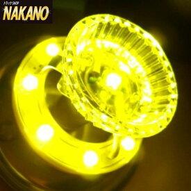【LED 超流星マーカーユニット 12V/24V車対応(イエロー/黄色)(LEDユニットのみ)】お手持ちのマーカーランプの電球を交換するだけで超流星マーカーランプに♪ LEDユニットのみ CE-31/バスマーカーランプ/LEDマーカーユニット/槌屋ヤック/YAC