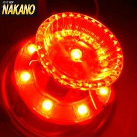 【LED 超流星マーカーユニット 12V/24V車対応(レッド/赤色)(LEDユニットのみ)】お手持ちのマーカーランプの電球を交換するだけで超流星マーカーランプに♪ LEDユニットのみ CE-33/バスマーカーランプ/LEDマーカーユニット/槌屋ヤック/YAC