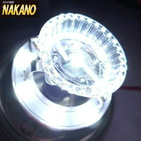 【LED 超流星マーカーユニット 12V/24V車対応(ホワイト/白色)(LEDユニットのみ)】お手持ちのマーカーランプの電球を交換するだけで超流星マーカーランプに♪ LEDユニットのみ CE-37/バスマーカーランプ/LEDマーカーユニット/槌屋ヤック/YAC