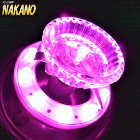 【LED 超流星マーカーユニット 12V/24V車対応(ライトピンク(ラベンダー)/桃色)(LEDユニットのみ)】お手持ちのマーカーランプの電球を交換するだけで超流星マーカーランプに♪ LEDユニットのみ CE-38/バスマーカーランプ/LEDマーカーユニット/槌屋ヤック/YAC/薄紫色
