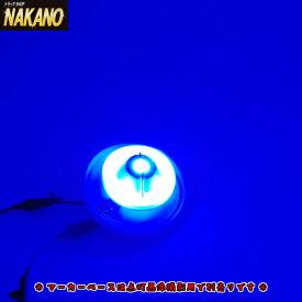 【LED ハイパワーバスマーカーランプ専用ユニット DC24V車専用(ブルー/青色)(LEDユニットのみ)】お手持ちのマーカーランプの電球を交換するだけでLEDマーカーランプに♪ /トラック用/バスマーカーランプ/LED5/サイドマーカー/LEDマーカーユニット/JETinoue/