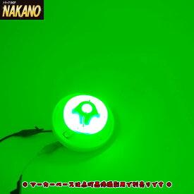 【LED ハイパワーバスマーカーランプ専用ユニット DC24V車専用(グリーン/緑色)(LEDユニットのみ)】お手持ちのマーカーランプの電球を交換するだけでLEDマーカーランプに♪ /トラック用/バスマーカーランプ/LED5/サイドマーカー/LEDマーカーユニット/JETinoue/