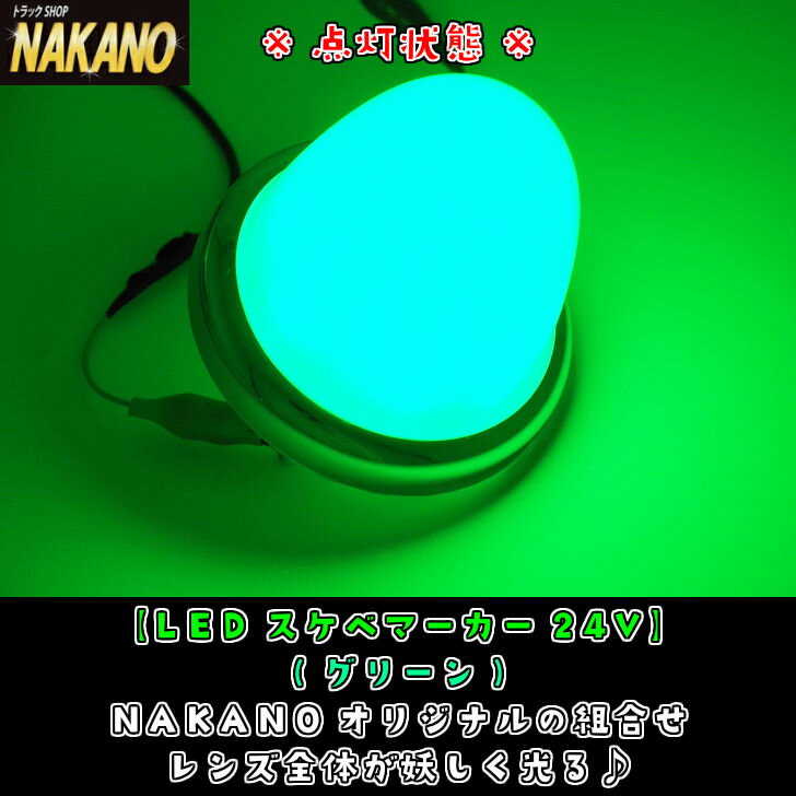 【超拡散LEDスケベマーカー DC 24V車用 (グリーン/緑色)】レンズ全体がネオンのように妖しく光る♪大人の魅力あふれるバスマーカーランプ トラック用/サイドマーカーランプ/車幅灯