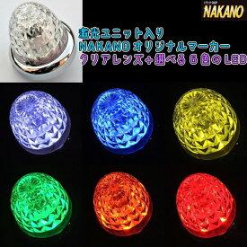 【激光ユニット入りNAKANOオリジナルマーカー 12V/24V共用】180°照射で驚異の明るさ♪LEDユニットの色変更で自由に遊べる(クリアレンズ(透明)/LEDカラー全6色選択)