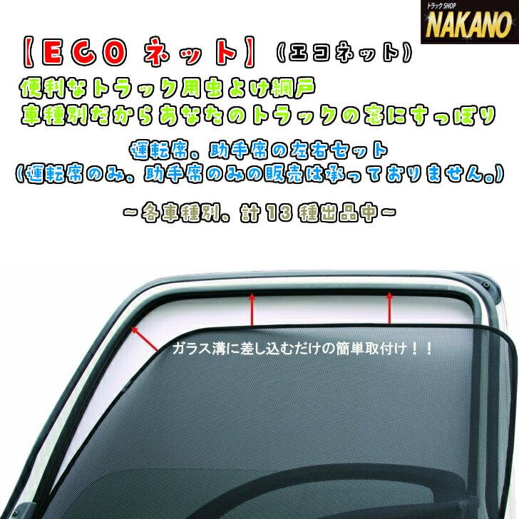 【ECOネット】エコネット各車種対応 トラック用網戸、ハイエース用網戸 停車中の虫除けや日よけに 運転席、助手席の左右セット