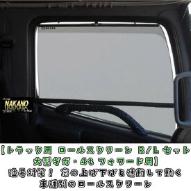【トラック用 ロールスクリーン R/Lセット いすゞ 大型ファイブスターギガ用】猛暑対策!窓の上げ下げと連動して動く車種別のロールスクリーン